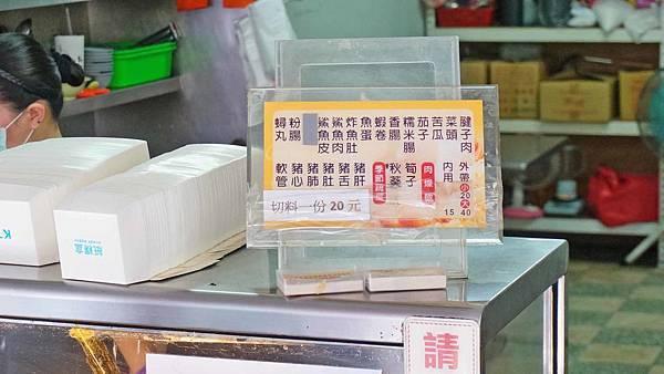 【台南美食】阿龍香腸熟肉-無時無刻都在排隊的20元平民小吃店