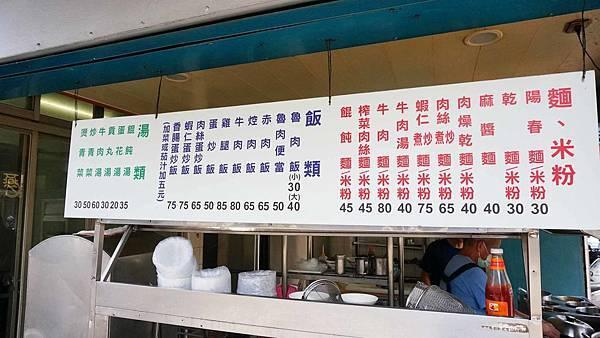 【台北美食】福州小吃-絕有僅有的80元牛肉麵店