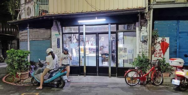【台北美食】阿公宜蘭三星清冰-超低調不起眼巷弄裡的香蕉清冰冰店