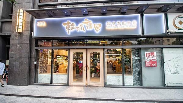 【新店美食】輪流請客xGLAMAIR韓式餐廳新店二號店-中高品質的韓式家庭料理