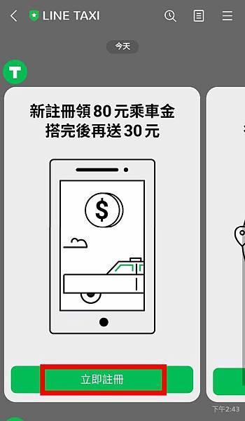 【免帶錢包免帶信用卡也能坐計程車】LINE TAXI-輕鬆簡單叫車免等待,新用戶贈送80元乘車卷,天天乘車優惠長期搭車省更多