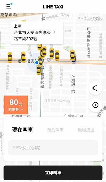 【免帶錢包免帶卡也能坐計程車】LINE TAXI計程車叫車平台-用LINE叫車輕鬆簡單免等待,新用戶贈送80元乘車卷,天天乘車優惠長期搭車省更多