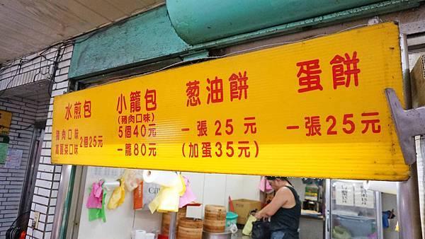 【台北美食】鼎錩鋊30年水煎包-30年老字號美味又好吃的水煎包美食