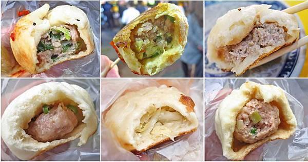 台北推薦好吃的水煎包美食-懶人包