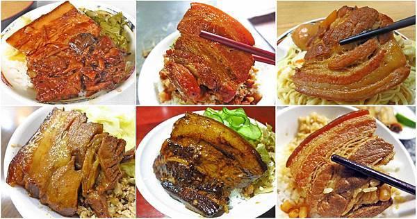 台北推薦好吃的焢肉飯美食-懶人包