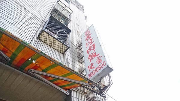 【林口美食】名香焢肉飯-用餐時間大排長龍的超人氣雞腿飯