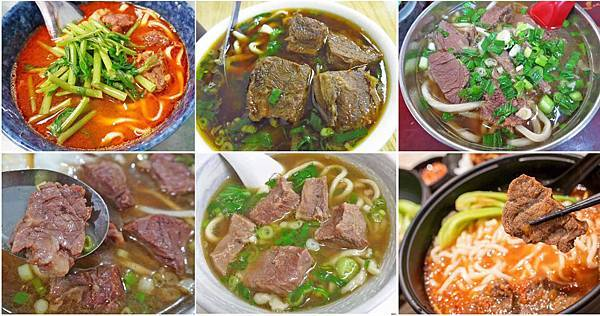 台北推薦好吃的牛肉麵店-懶人包