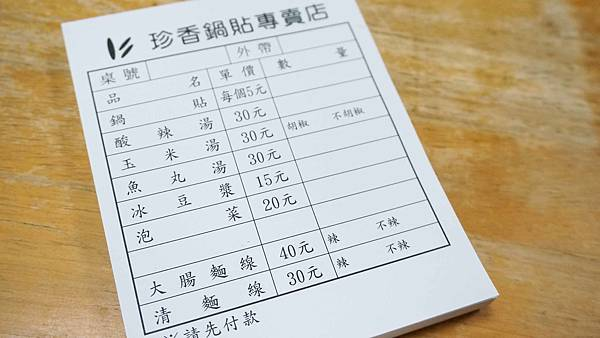 【台北美食】珍香鍋貼-便宜又美味的好吃鍋貼店