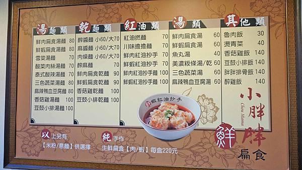 【台北美食】小胖胖扁食-中午用餐時間會大排長龍的台北東區小吃店