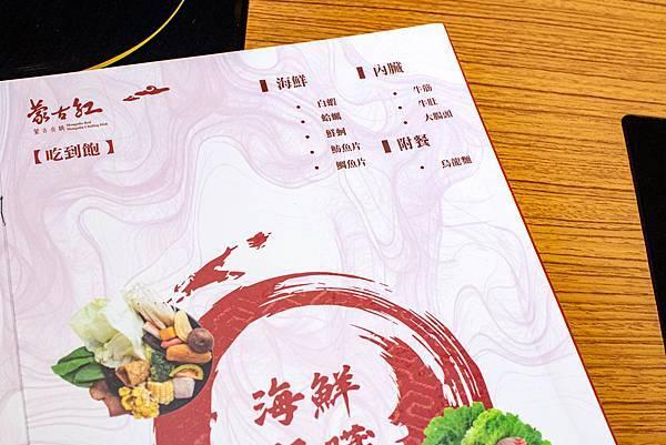 【蘆洲美食】蒙古紅蒙古火鍋店-比臉還要巨大安格牛肉片無限量麻辣火鍋吃到飽