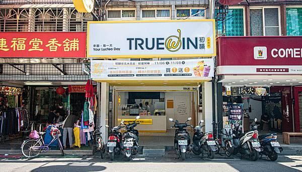 【台北飲料推薦】TrueWin初韻台北永吉店-不加一滴水、不加一滴茶的史上最強楊枝甘露