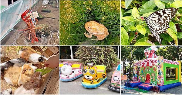 【台北景點】五股準園休閒生態農場-可以餵小動物、釣小龍蝦、看動物的好玩親子景點