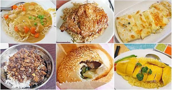 內湖推薦好吃的美食、小吃、餐廳-懶人包