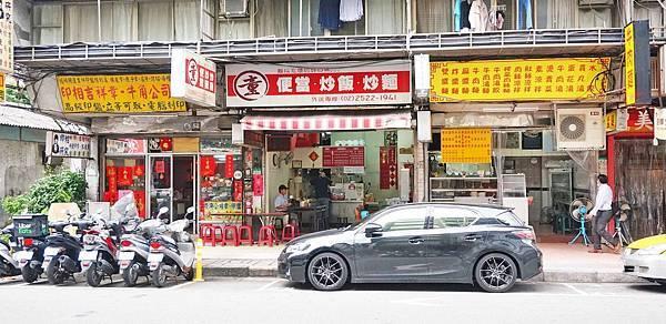 童家小吃店 (便當,炒飯,炒麵)
