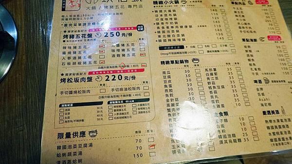 【台北美食】玖佰號烤豬五花專門店-CP值爆表!只要220元就能吃到四種不同口味的韓式烤肉