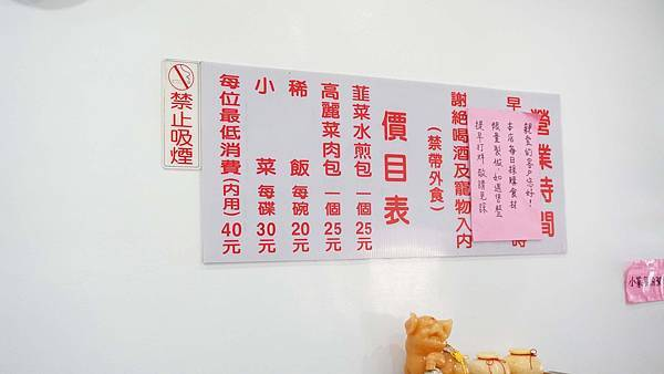 【台北美食】張記韭菜水煎包-比拳頭還要大顆的網路高評價水煎包