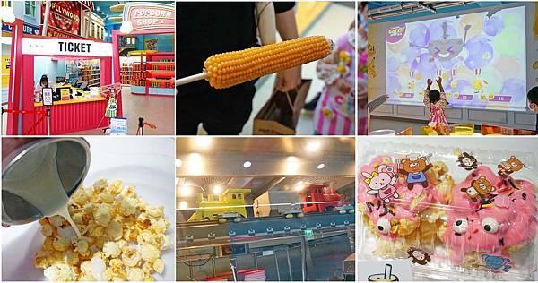 【台北景點】卡滋爆米花觀光工廠樂園-台灣第一家爆米花觀光工廠,好吃又好玩還有DIY活動
