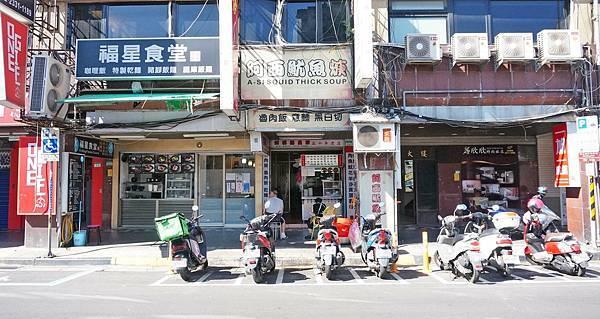 【台北美食】阿西魷魚羹-西門町商圈裡的50年老字號平價美食小吃店