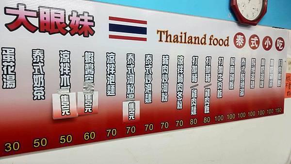 【三重美食】大眼妹泰式小吃-只要80元就能吃到超大份量的泰式料理,CP值爆高!