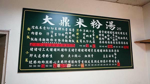 【台北美食】大鼎米粉湯-西門町商圈外圍的超平價小吃店