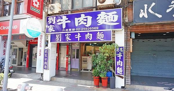 【台北美食】劉家牛肉麵-大馬路上超平價100元的美味牛肉麵店