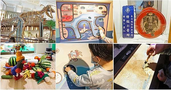 【台北景點】國立臺灣博物館-親子旅遊必玩!坐捷運也能到的室內親子景點一日遊行程