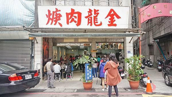 【基隆美食】金龍肉焿-1碗只要20元的魯肉飯,超人氣排隊小吃店