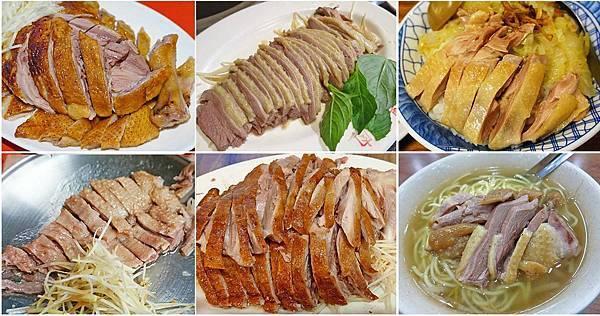 台北推薦好吃的鵝肉店美食-懶人包