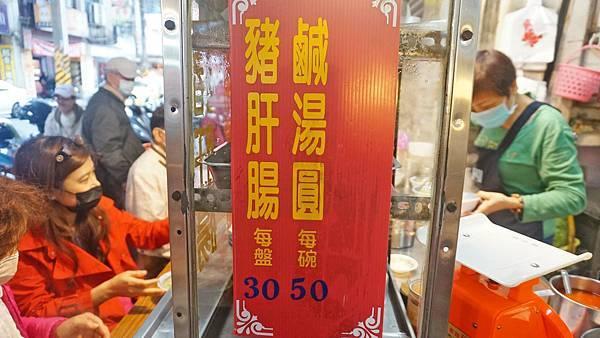 【基隆美食】基隆大觀圓鹹湯圓豬肝腸-仁愛市場裡超過60年老字號美味的小吃店