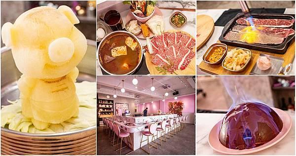 【台中美食】咾鍋風味鍋物-網美神級火鍋店,可愛的小豬湯底火鍋,多樣變化的炙燒料理服務及化妝品甜點!