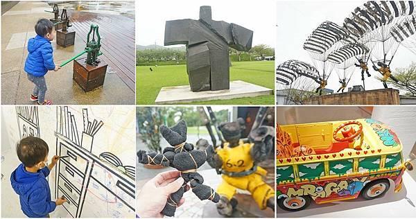 【台北景點】朱銘美術館-佔地超過30000坪!適合親子旅遊同樂的超大美術館