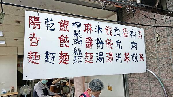 【台北美食】無名乾麵公嬤麵-沒有店名的35年老字號小吃店