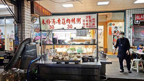 【板橋美食】米粉湯 香菇肉絲粥-晚上才能吃到的無名路邊攤小吃店