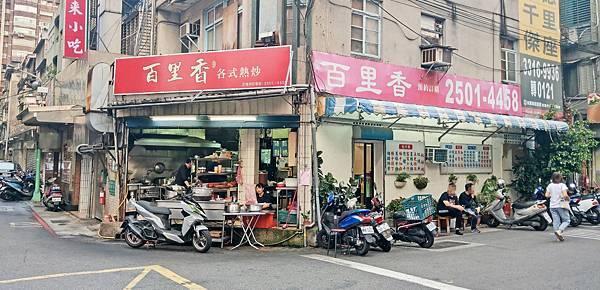 【台北美食】百里香小吃-網路評價還不錯的美味熱炒便當店