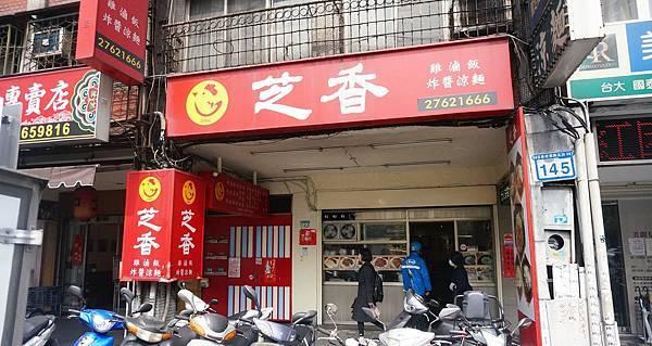 【台北美食】芝香雞肉飯 芝香涼麵-從早開到凌晨,許多人喜愛的宵夜小吃店