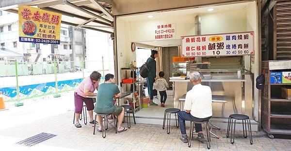 【基隆美食】崇安街10元鹹粥店-隱藏在巷弄裡,1碗只要10元的大份量鹹粥