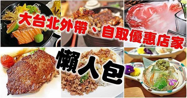台北外帶自取優惠打折餐廳-懶人包
