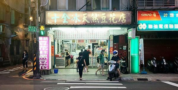 【板橋美食】十全冰天然豆花店-開業超過55年的老字號豆花店