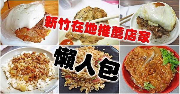 新竹在地人推薦必吃的20間美食小吃-懶人包