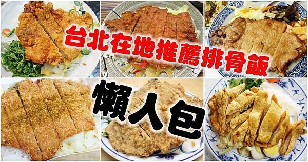 台北在地人推薦必吃的20家排骨飯-懶人包