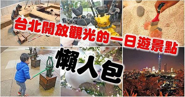 台北開放旅遊觀光的17個必玩一日遊景點-懶人包