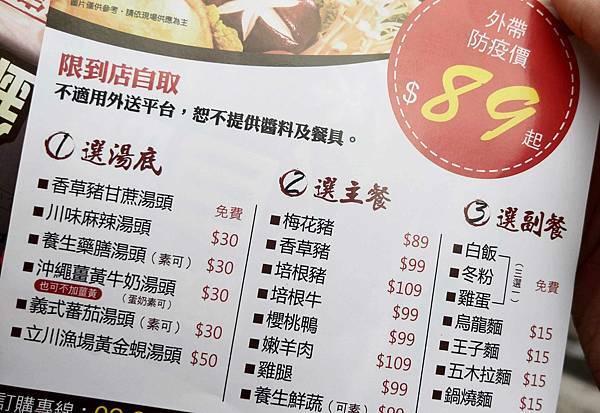 【中和美食】食尚吃到飽涮涮鍋-CP值爆高!外帶火鍋只要89元就能吃到