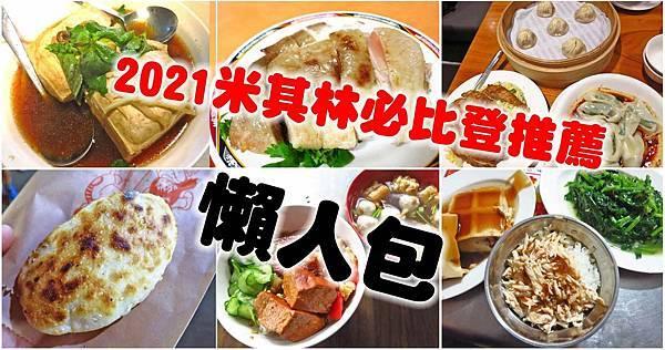 2021米其林必比登推介台北58家美食小吃評價
