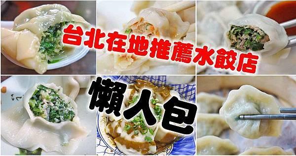 台北在地人才知道必吃的15家水餃-懶人包