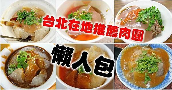 台北在地人才知道必吃的10家肉圓-懶人包