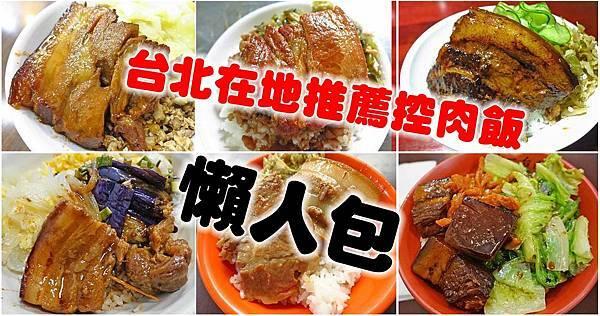 台北在地人才知道必吃的10家控肉飯-懶人包