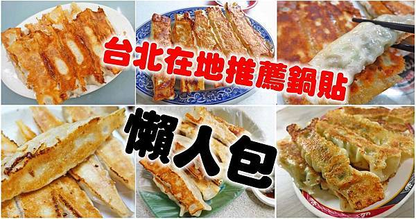 台北在地人才知道必吃的13家鍋貼-懶人包