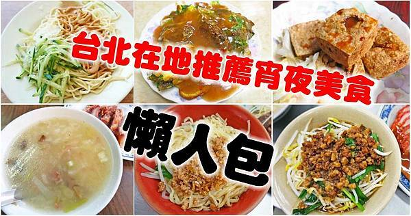 台北在地人才知道必吃的35家宵夜美食-懶人包