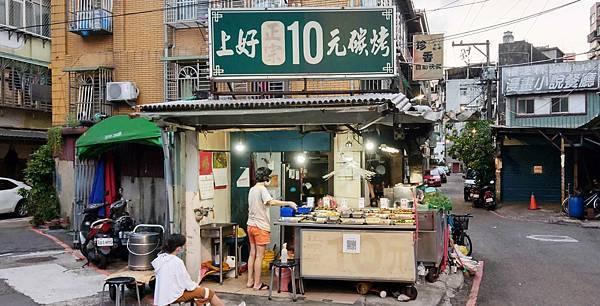 【中和美食】上好10元碳烤-1串只要10元!隱身在熱鬧街道旁的美味碳烤店