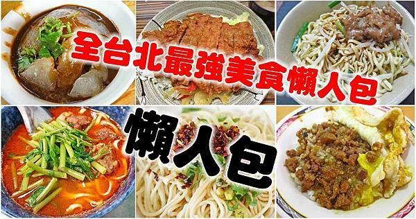 台北在地推薦必吃的200間美食小吃-懶人包